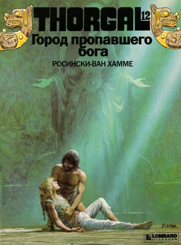 Торгал, том 12 - Город пропавшего бога (La blonde ), Т2